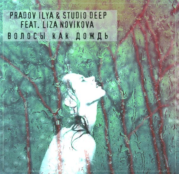 Pradov Ilya And Studio Deep Feat. Liza Novikova - Volosy Kak Dozhd' (original Mix) on Revolution Radio